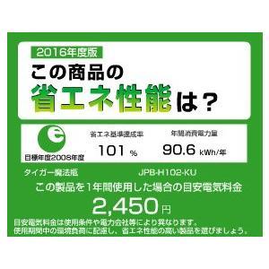 炊飯器 圧力 IH タイガー JPB-H102KU ブラック 5.5合 土鍋 コーティング 圧力 IH 炊飯ジャー 圧力IH炊飯器 5合|tiger-online|02