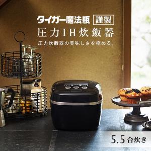 炊飯器ごはん 5.5合 タイガー 圧力IH JPC-G100KM モスブラック土鍋 コーティング 大...