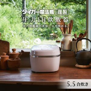 炊飯器ごはん 5.5合 タイガー 圧力IH JPC-G100WA エアリーホワイト土鍋 コーティング...