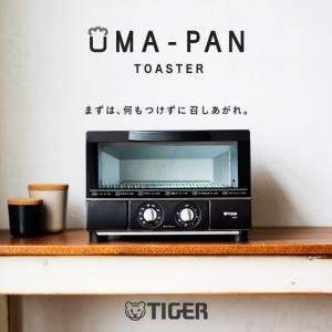タイガー オーブン トースター うまパン KAE-G13NK マットブラック タイガー魔法瓶 おしゃれ 食パン トースター うまぱん ウマパン