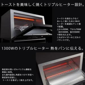 オーブン トースター うまパン タイガー KAE-G13NK マットブラック  おしゃれ 食パン|tiger-online|07