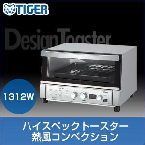 オーブントースター タイガー KAS-G130SN シルバー コンベクション トースター お菓子 パン 発酵|tiger-online