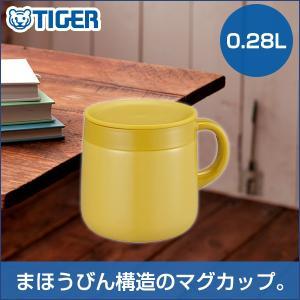 タイガー デスクマグ MCI-A028Y おしゃれ かわいい 便利 保温 保冷 まほうびん マグカップ|tiger-online