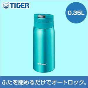 水筒 タイガー ステンレスボトル MCX-A035AH ホリゾンブルー サハラマグ 0.35L 軽量 清潔 保温 保冷 丸洗い なめらか 夢重力|tiger-online