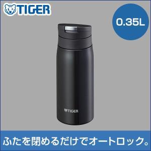 水筒 タイガー ステンレスボトル MCX-A035KL ランプブラック サハラマグ 0.35L 軽量 清潔 保温 保冷 丸洗い なめらか 夢重力|tiger-online