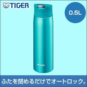水筒 タイガー ステンレスボトル MCX-A050AH ホリゾンブルー サハラマグ 0.5L 軽量 清潔 保温 保冷 丸洗い なめらか 夢重力|tiger-online