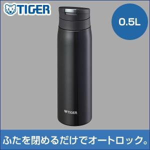 水筒 タイガー ステンレスボトル MCX-A050KL ランプブラック サハラマグ 0.5L 軽量 清潔 保温 保冷 丸洗い なめらか 夢重力|tiger-online