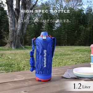 タイガー 水筒 ステンレスボトル「サハラ」MME-F120AK ブルー 1.2L 直飲み 保冷専用 ダイレクト スポーツ ボトル 子ども カバー付 広口|タイガー魔法瓶 PayPayモール店