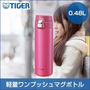 水筒 タイガー ステンレス ボトル サハラ MMJ-A048PA パッション ピンク 480 0.48リットル タイガー魔法瓶 軽量 直飲み マグ 夢重力