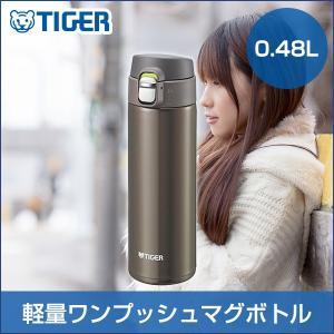 水筒 タイガー ステンレス ボトル サハラ MMJ-A048TV ブラウン 480 0.48リットル タイガー魔法瓶 軽量 直飲み マグ 夢重力