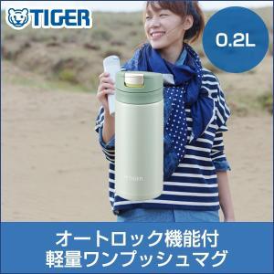 水筒 タイガー ステンレスボトル MMX-A020GM ミントグリーン 0.2L 夢重力 ワンプッシュ コンパクト スリム|tiger-online
