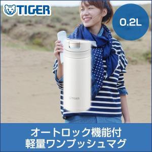 水筒 タイガー ステンレスボトル MMX-A020WW スノーホワイト 0.2L 夢重力 ワンプッシュ コンパクト スリム|tiger-online