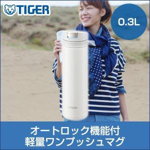水筒 タイガー ステンレスボトル MMX-A030WW スノーホワイト 0.3L 夢重力 ワンプッシュ コンパクト スリム|tiger-online
