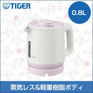 アウトレット 電気ケトル タイガー PCJ-A080P ピンク 0.8L 蒸気レス わく子 早い おしゃれ 安全 tiger-online