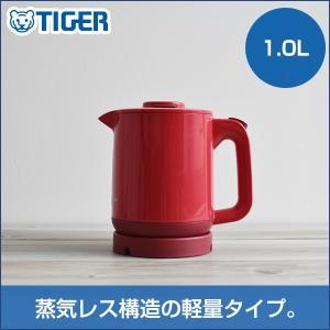 電気ケトル タイガー 蒸気レス PCJ-A101R レッド 節電 安心 安全設計 軽量 本体防汚加工 わく子 tiger-online