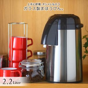 タイガー魔法瓶 エアーポット ガラス製まほうびん 2.2L PNM-T221XA ポット ガラスまほうびん 日本製|tiger-online