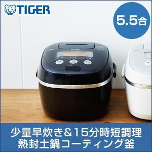 おうち時間 炊飯器ごはん  5.5合 炊き タイガー魔法瓶 JPE-A100K ブラック