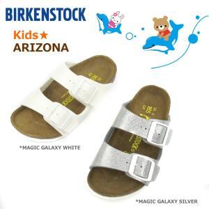 ビルケンシュトック キッズ サンダル アリゾナ BIRKENSTOCK  #0831893 #083...
