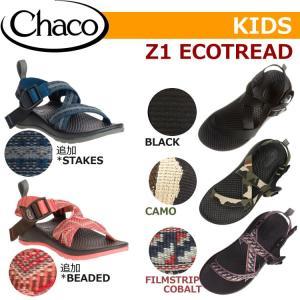 街履きからキャンプまで様々なシーンで活躍する、Chaco(チャコ)の代表的モデル<Z1>のキッズモデ...