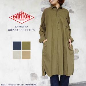 ◆特徴:<DANTON>の長袖プルオーバーワンピースが届きました。 ワークシャツをモチーフにしたシン...