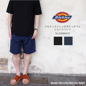 ◆特徴:Dickies(ディッキーズ)から、メモリーストレッチポケッタブルショートパンツが届きました...