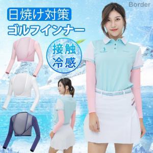 インナーレディース ゴルフインナーレディース 長袖 冷感インナー -3℃ひんやり体感 COOL UV...