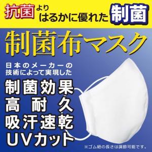 【洗える布マスク】制菌素材の大人用布マスク(サイズ調節可)[日本製]