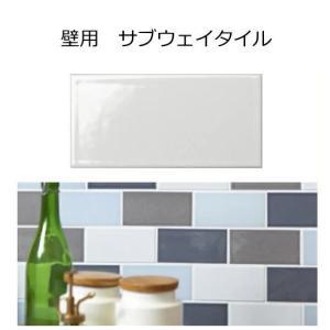 キッチンタイル(サブウェイタイル・カフェ風)磁器 タイル (内床壁用、玄関・テーブル・ベランダ・お風呂・浴室・エントランスのDIYリフォームにお勧め)