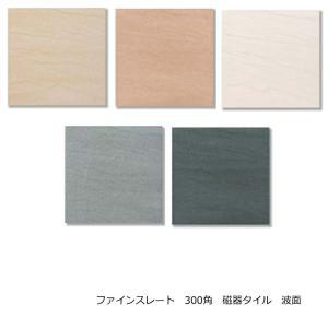 タイル 磁器質 300角 外床・壁用「ファインスレート」茶。玄関・ベランダ等のDIY、お庭の敷石に。土間・ポーチ・テラス・リビング等の床や、浴室・お風呂の壁|tileonline