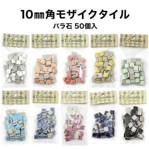 10mm角モザイクタイル Tコレット レギュラーカラー 小袋50個入 オリジナルタイル インテリア雑貨 テーブル ドア フォトフレーム に