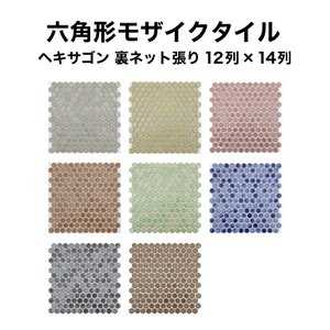 モザイクタイルシート ヘキサゴン 六角 14列×12列のシート 全8色 裏ネット張り 磁器質モザイクタイル 日本製 キッチン 洗面所 テーブル カウンター 工作 壁|tileshop