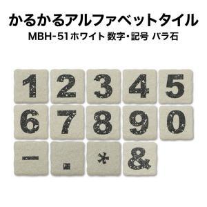 かるかるブリックアルファベットタイルMBH-51 数字・記号 約4.5×4.5×厚さ1.2cm|tileshop