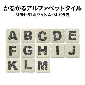 かるかるブリックアルファベットタイルMBH-51 A〜M 約4.5×4.5×厚さ1.2cm|tileshop