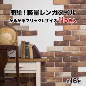 軽量レンガ タイル かるかるブリック Lサイズ 115枚入 エコ梱包 簡単 DIY アンティーク レンガ タイル リフォーム 外壁 内壁|tileshop
