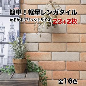 軽量レンガ タイル かるかるブリック Lサイズ 25枚入 簡単 DIY アンティーク レンガ タイル リフォーム 外壁 内壁|tileshop