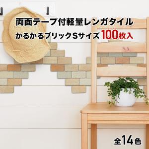 軽量レンガタイル かるかるブリック Sサイズ(ミニサイズ) 100枚入両面テープ付 日本製 壁紙 シール キッチン カウンター トイレ 玄関 壁 猫 爪とぎ DIY|tileshop