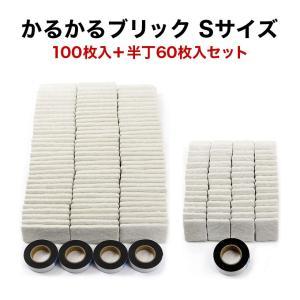 軽量レンガ タイル かるかるブリック Sサイズ ミニサイズ セット MB-51 ホワイト100枚入+半丁60枚入 両面テープ付 簡単 DIY|tileshop