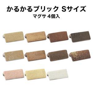 軽量レンガかるかるブリック Sサイズ(ミニサイズ) マグサ4個入 サイズ約4.5×4.5cm×9.5※両面テープは付属しておりません。|tileshop