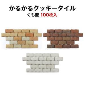 【送料無料】軽量タイル かるかるクッキータイル くも型 100枚入両面テープ付|tileshop