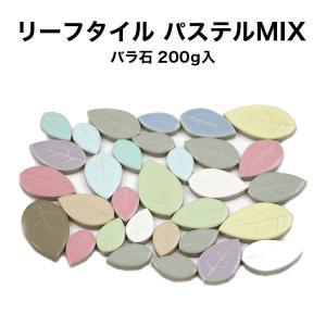 モザイクタイル リーフタイル バラ石 約200g入可愛い モザイクタイル|tileshop