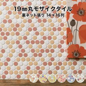 モザイクタイル シート 19mm丸  レギュラーMIX 14列×16列 シート状 裏ネット張り加工 日本製 キッチン 洗面所 テーブル カウンター 工作 壁 壁紙 北欧 レトロ|tileshop
