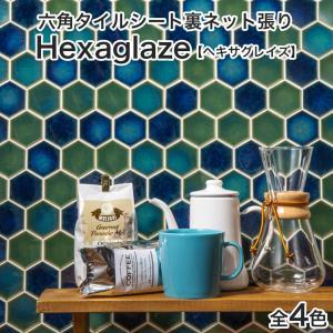 モザイクタイルシート 六角形タイルシート Hexaglaze ヘキサグレイズ 凹面 裏ネット張り 日本製 キッチン 洗面所 テーブル カウンター 壁 カフェ 北欧 レトロ|tileshop