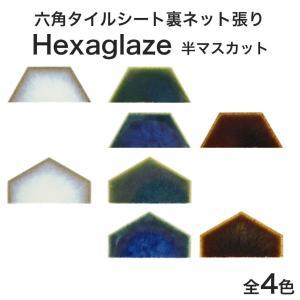 モザイクタイルシート 六角形タイル Hexaglaze ヘキサグレイズ 凹面 半マスカット バラ石 日本製 キッチン 洗面所 テーブル カウンター 工作 壁 北欧 レトロ|tileshop