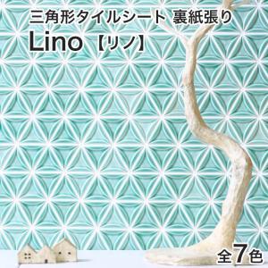 三角形タイルシート Lino(リノ) 特殊面状 裏紙張り|tileshop