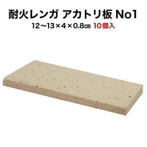 耐火レンガ アカトリ板No.1(10個入) サイズ約12〜13×4×0.8cm 薄い耐火煉瓦