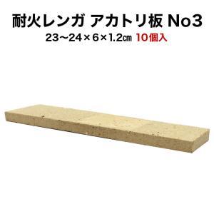 耐火レンガ アカトリ板No.3【10個入】 サイズ約23〜24×6×1.2cm tileshop