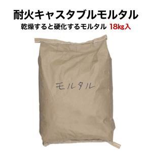 耐火キャスタブルモルタル 18kg【送料込※関東〜関西地区】 tileshop