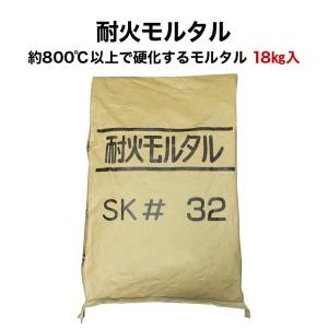 耐火モルタル 25kg【送料込※関東〜関西地区】 tileshop
