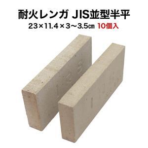 耐火レンガ JIS並形半平 1ケース(12個入)【送料込※関東〜関西地区】サイズ(約)23×11.4×3〜3.5cm|tileshop