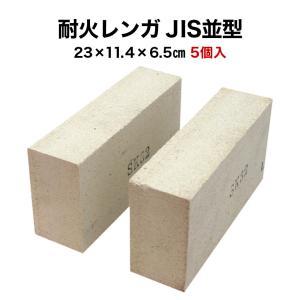 耐火レンガ JIS並形 1ケース(6個入)【送料込※関東〜関西地区】サイズ(約)23×11.4×6.5cm tileshop